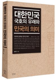 대한민국 국호의 유래와 민국의 의미
