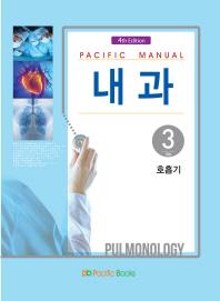 Pacific Manual 내과. 3: 호흡기