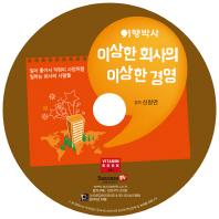 명강사 명강의 여행박사 이상한 회사의 이상한 경영(CD1장)