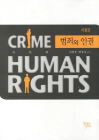 범죄와 인권