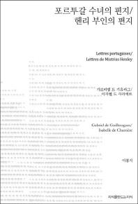 포르투갈 수녀의 편지 헨리 부인의 편지