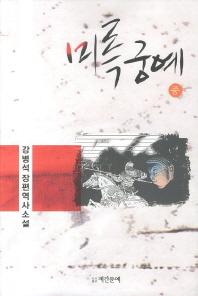 미륵 궁예(중)
