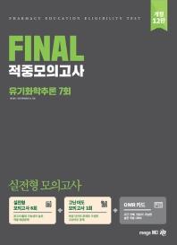 Final 적중모의고사 유기화학추론 7회