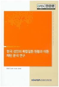 한국 성인의 복합질환 현황과 이환 패턴 분석 연구