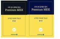 수학 경시 문제의 정석 Premium MEX 초4 규칙성/자료와 가능성