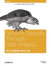 데이터 분석을 통한 네트워크 보안