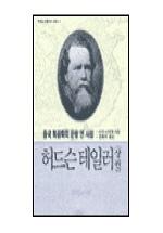 허드슨테일러(상)(두란노신앙인물시리즈 1)