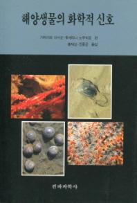해양생물의 화학적 신호