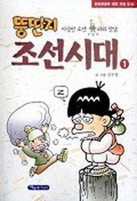 뚱딴지 조선시대 1