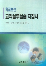 교직실무실습 지침서(학교보건)
