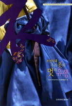조선시대 우리 옷의 멋과 유행