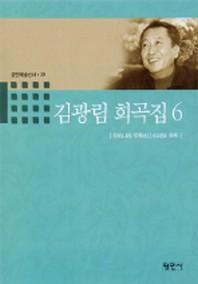 김광림 희곡집. 6