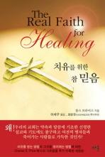 치유를 위한 참 믿음