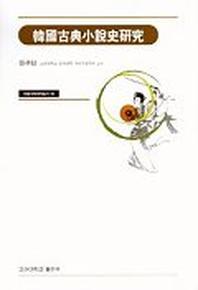 한국고전소설사연구