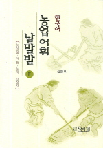 한국어 농업어휘 낱말밭 2