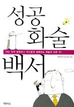 성공화술백서