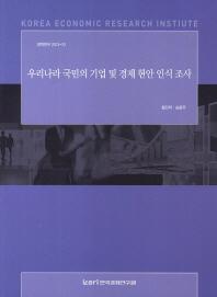 우리나라 국민의 기업 및 경제 현안 인식 조사