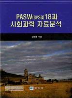 PASW 18과 사회과학 자료분석