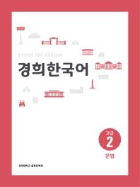 경희대 경희 한국어 고급. 2: 문법