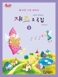 라이징 스타 피아노 재즈 소곡집. 2