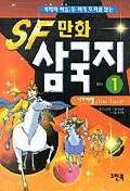 SF 만화 삼국지 1