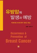 유방암의 발생과 예방