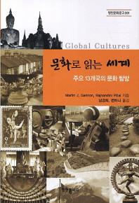 문화로 읽는 세계