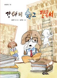 강아지 학교 필독서