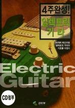 일렉트릭 기타(4주완성)