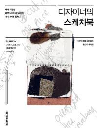 디자이너의 스케치북
