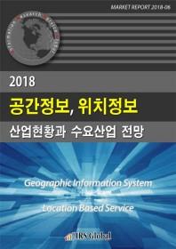 공간정보, 위치정보: 산업혁명과 수요산업 전망(2018)
