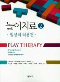 놀이치료 2: 임상적 적용편