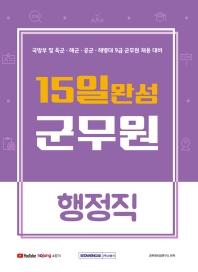 15일 완성 군무원 행정직