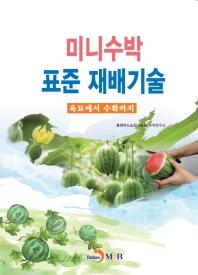 미니수박 표준 재배기술