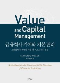금융회사가치와 자본관리