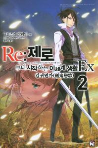 Re: 제로부터 시작하는 이세계 생활 Ex. 2