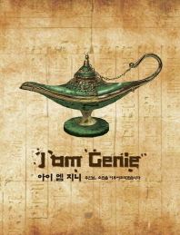 아이 엠 지니(I am Genie)
