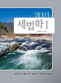 세법학. 1(2021)