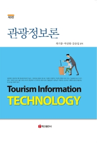 관광정보론