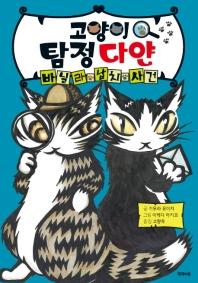 고양이 탐정 다얀: 바닐라 납치 사건