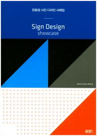 친환경 사인 디자인 사례집(Sign Design Showcase)