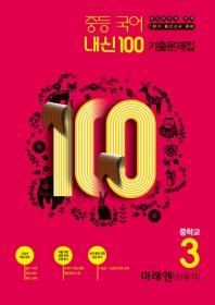 내신100 중학 국어 중3-1 중간고사 대비 기출문제집(미래엔 신유식)(2020)