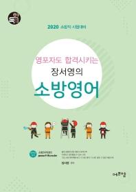 영포자도 합격시키는 장서영의 소방영어(2020)
