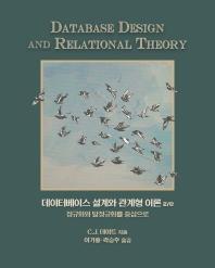 데이터베이스 설계와 관계형 이론
