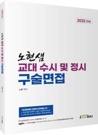 노현 샘 교대 수시 및 정시 구술면접 (2022)