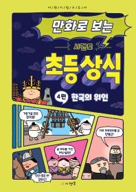 만화로 보는 시멘토 초등 상식. 4: 한국의 위인