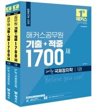 패권 국제정치학 세트 기출+적중 1700제(2021)