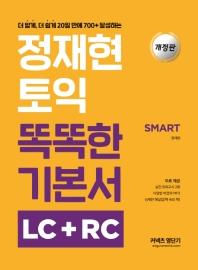 정재현 토익 똑똑한 기본서 LC+RC(SMART)