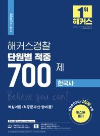2021 해커스경찰 한국사 단원별 적중 700제