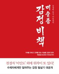 감정학 박사 이동천의 미술품 감정비책